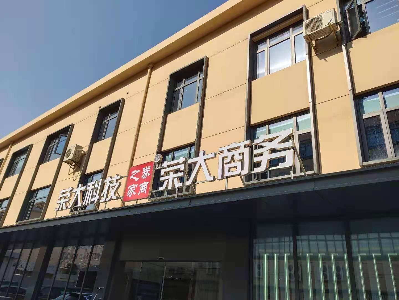 荣大上海分公司
