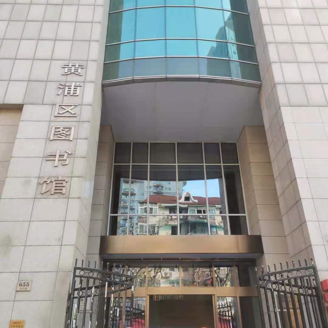 黄浦区图书馆