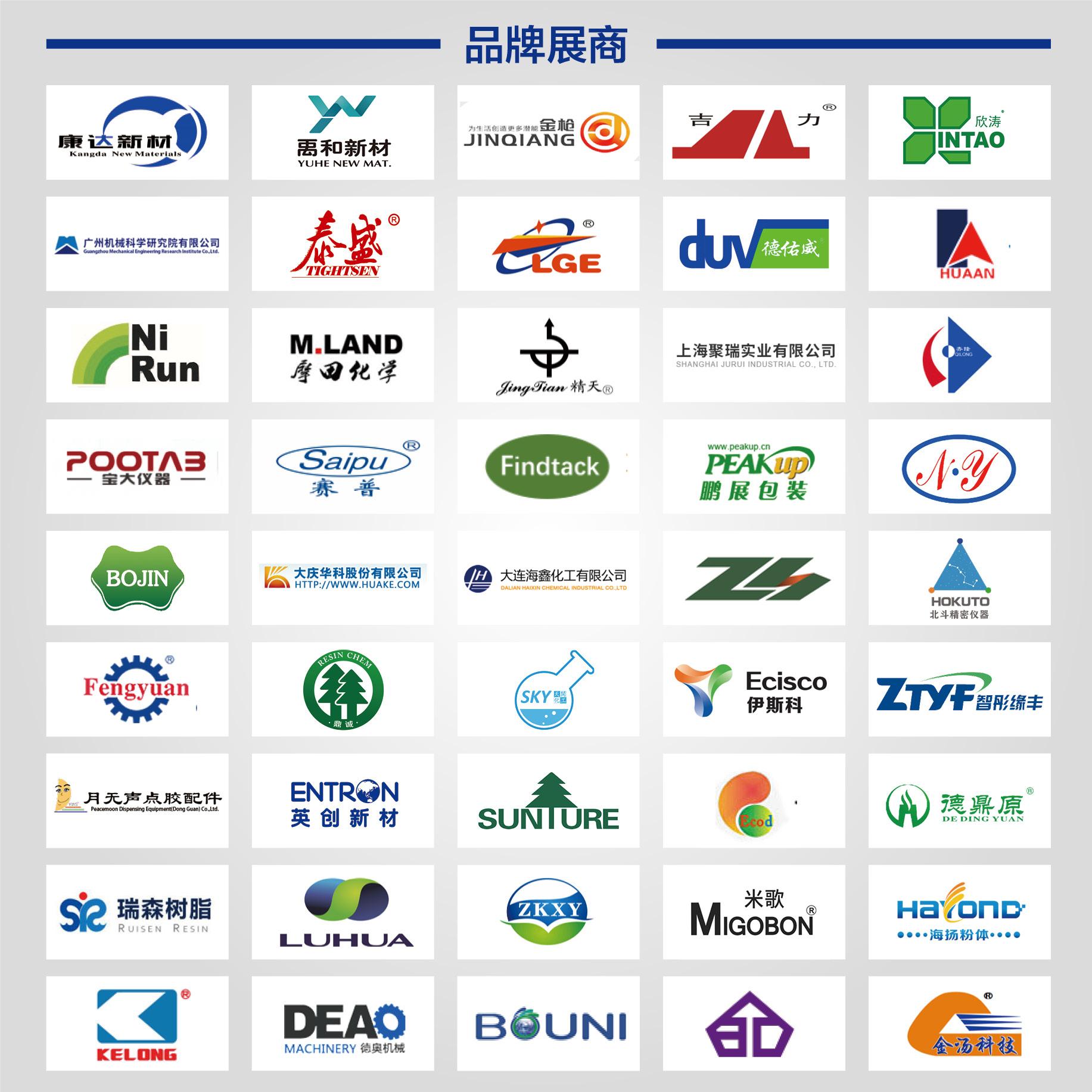 佛山展商logo (1).jpg