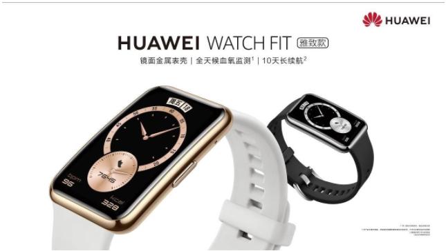 HUAWEI WATCH FIT雅致款实力担当 获权威科技媒体4.5分高分评价