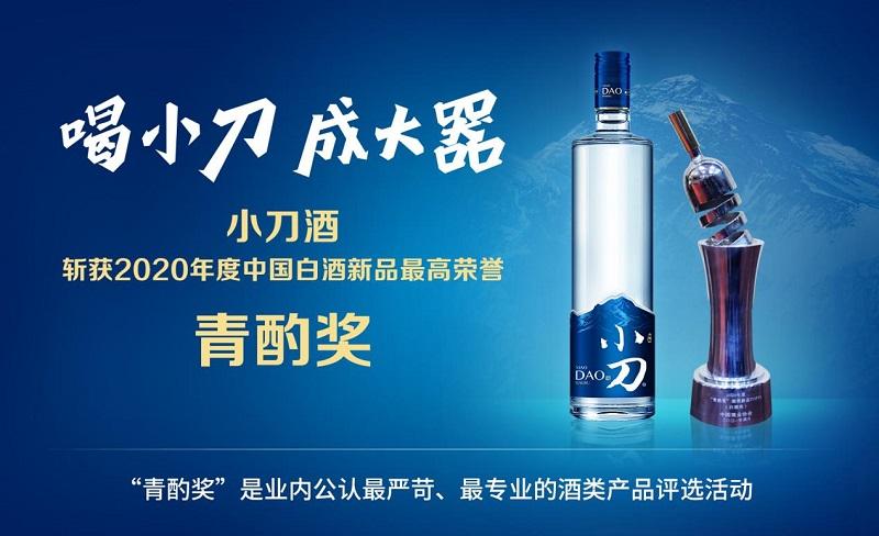 """小刀酒斩获2020年度中国白酒新品荣誉""""青酌奖"""""""