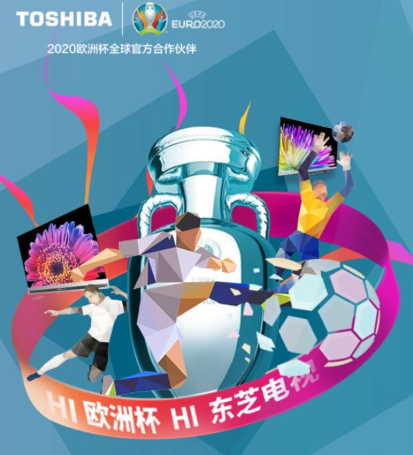 傲世皇朝专用注册通道 欧洲杯开战在即 官方合作伙伴东芝电视开启冠军冲刺