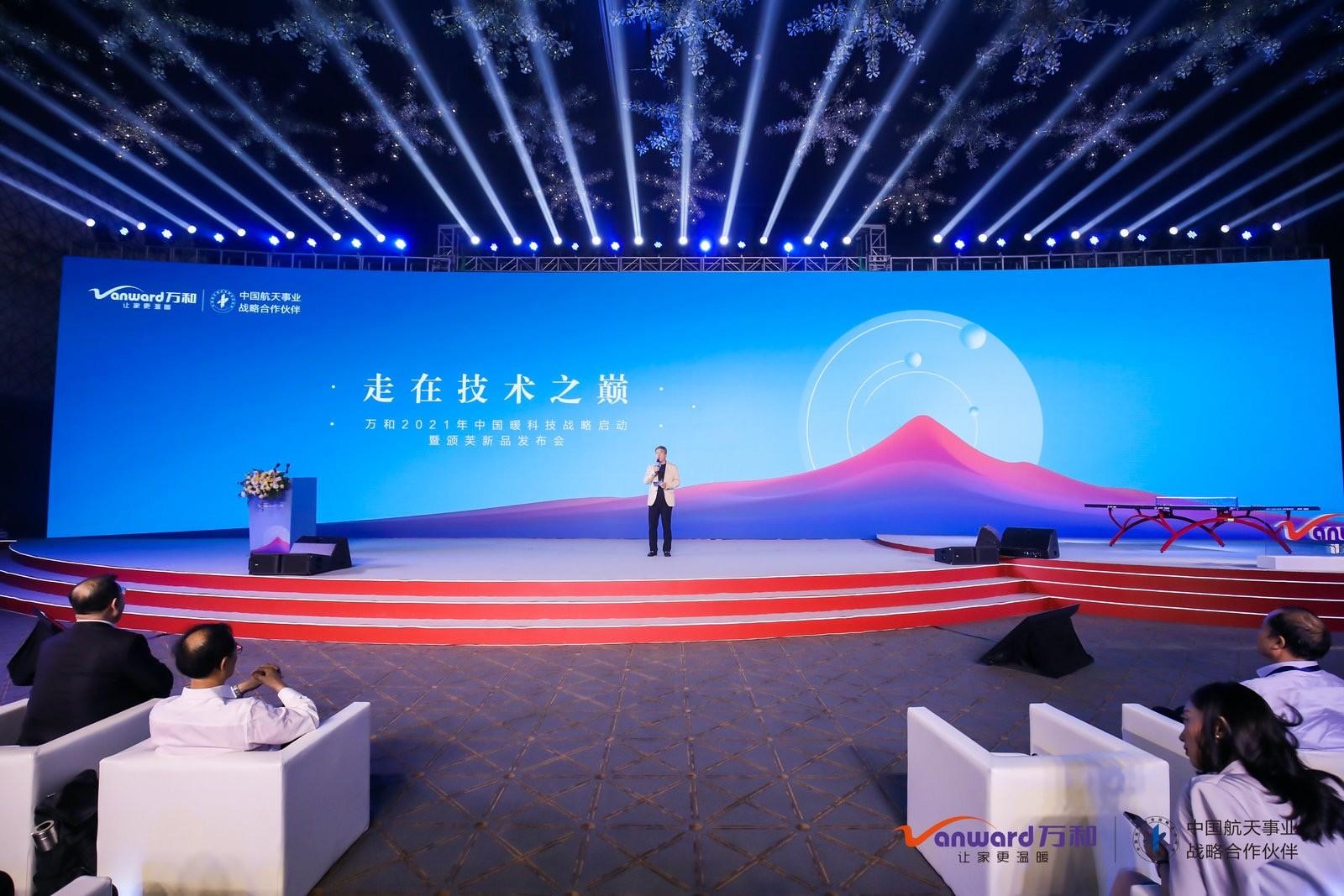 """""""走在技术之巅"""" 万和2021年中国暖科技战略启动"""