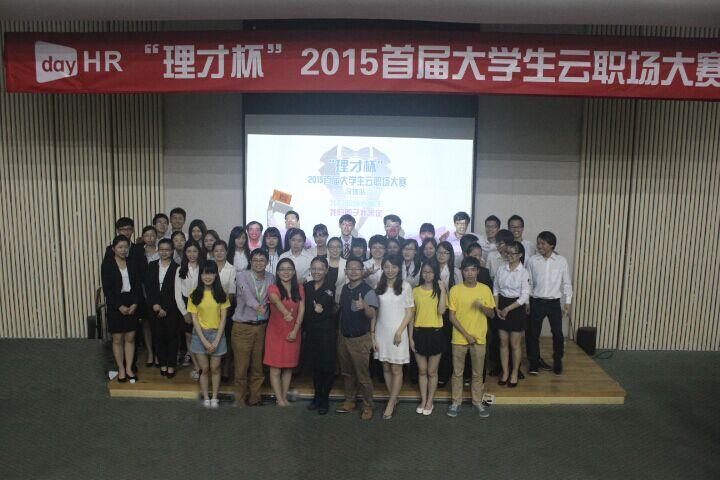 全国首届大学生云职场创业大赛正式启动