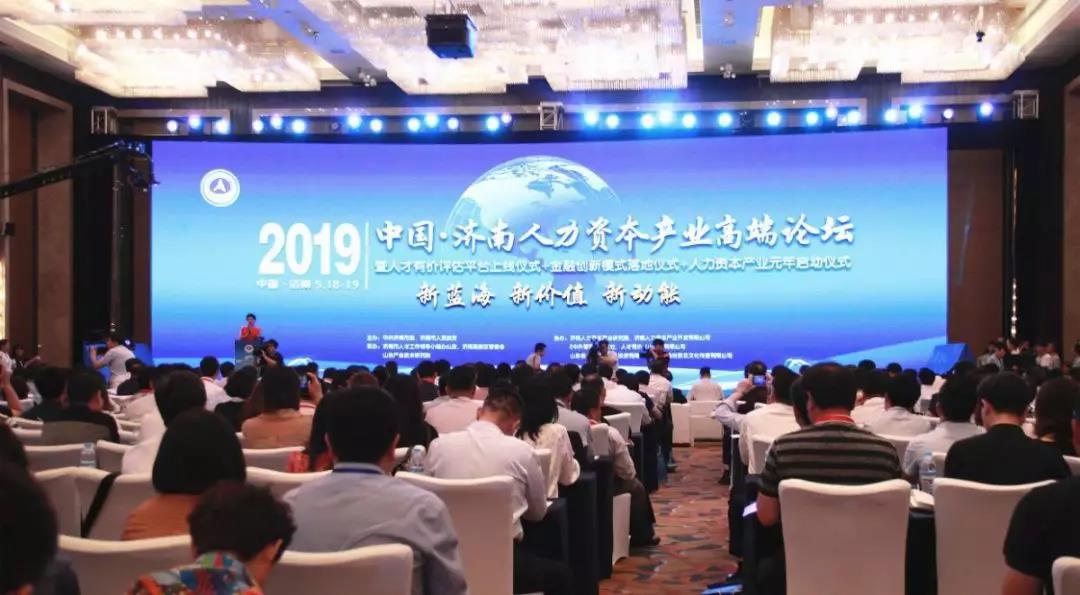 高端论坛_2019中国61济南人力资本产业高端论坛启幕