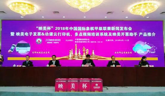"""""""映美杯""""2018年中国国际象棋甲级联赛新闻发布会在京举行"""