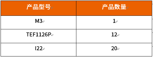 产品清单.png