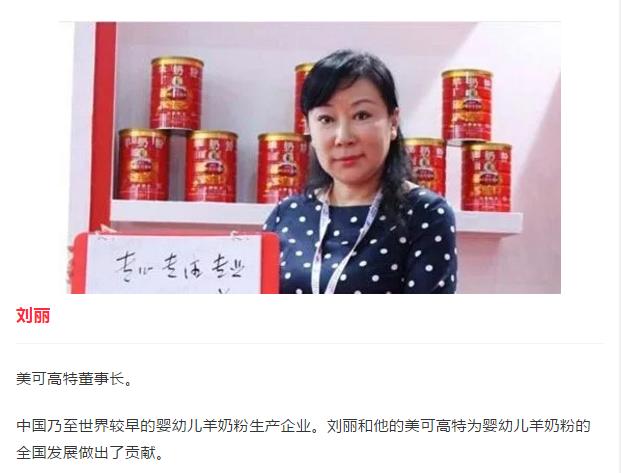 中国乳业卓越贡献70人美可高特董事长荣誉入选