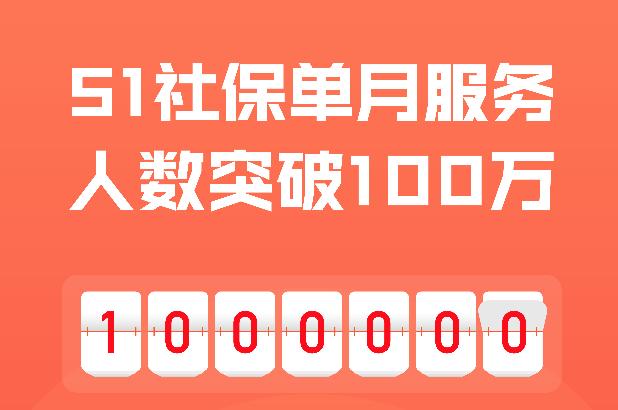 单月服务人数突破100万,51社保占领行业C 位!