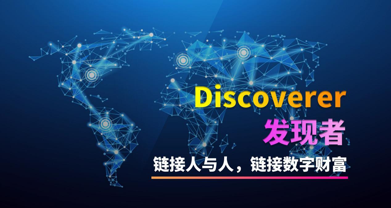"Discoverer打造区块链时代的""微信+支付宝+余额宝"""