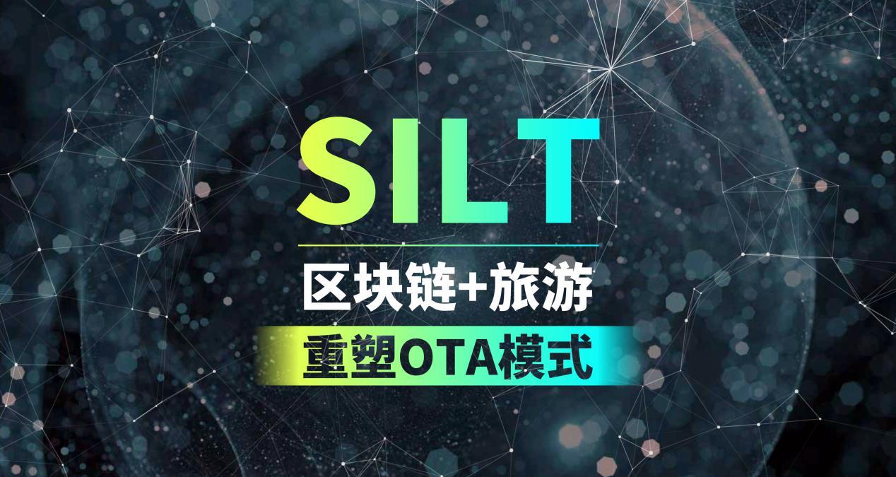 重塑OTA模式,SILT牵手柬埔寨与东南亚七国共创区块链新旅游发展方向