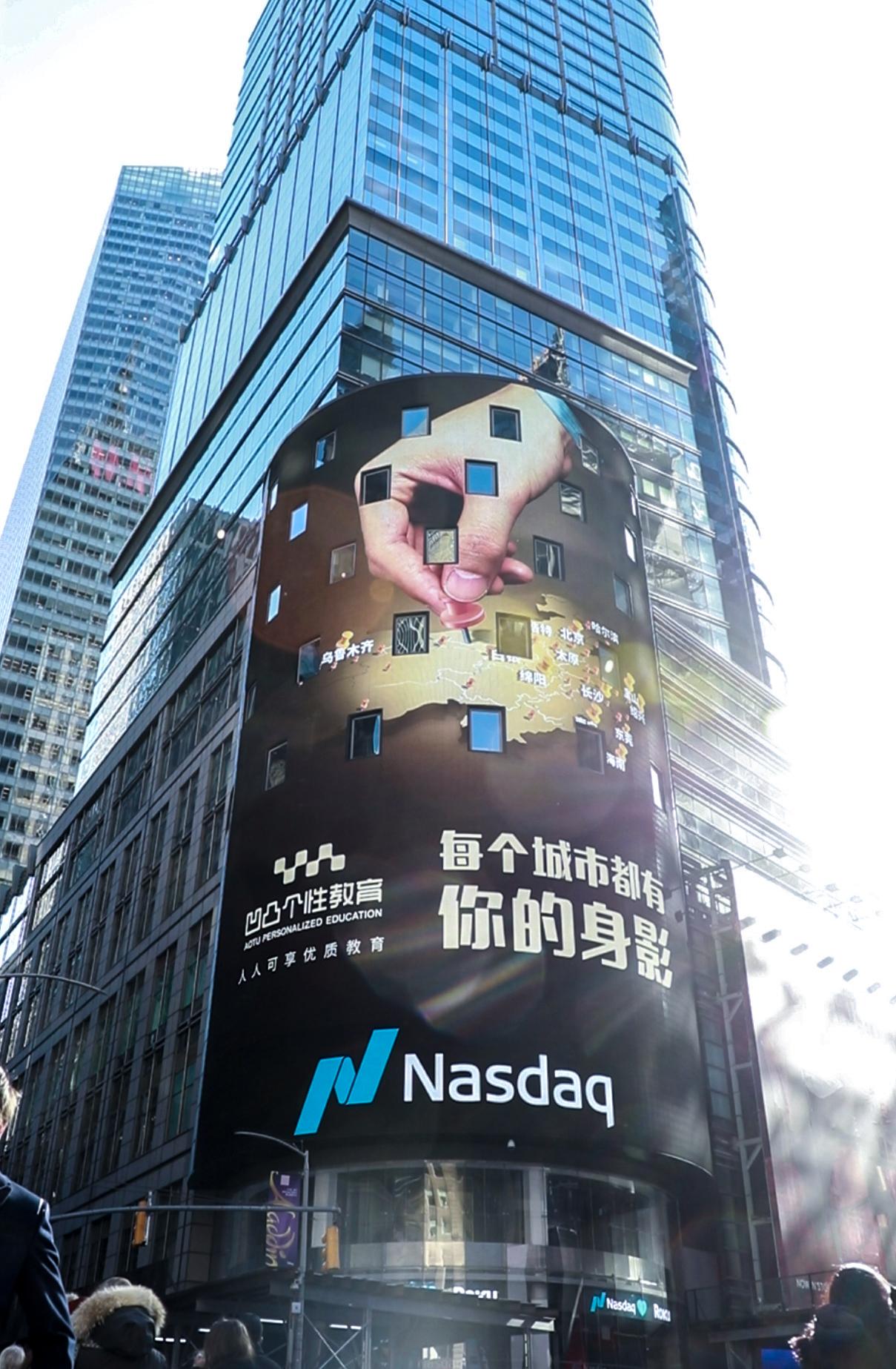 """凹凸个性教育登陆纽约时代广场大屏""""向世界展示精彩"""""""